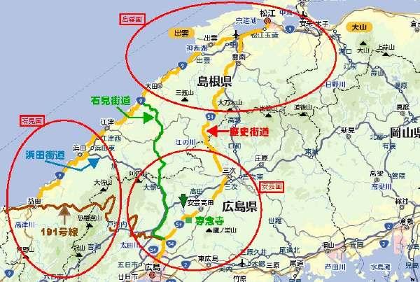 先祖の足跡を訪ねて -江戸初期、13代目・高重:石見国から安芸国へ拠 ...